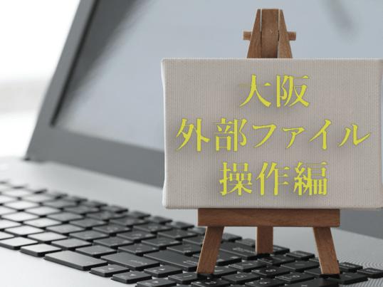 <大阪> Excel VBAプログラミング 【外部ファイル操作編】の画像