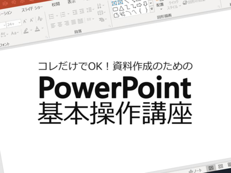 コレだけでOK!資料作成のためのPowerPoint基本操作講座の画像