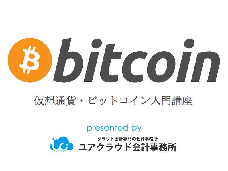税理士が教えるビットコイン・仮想通貨入門講座の画像