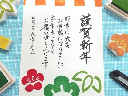 【女性限定】年賀状を彩るけしごむはんこワークショップの画像