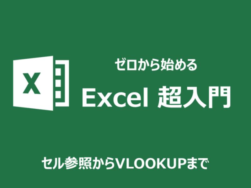 システムエンジニア直伝!ゼロから始める Excel超入門の画像