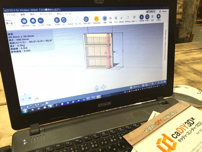【CAD講座・基礎編】CADで棚を設計しよう。の画像