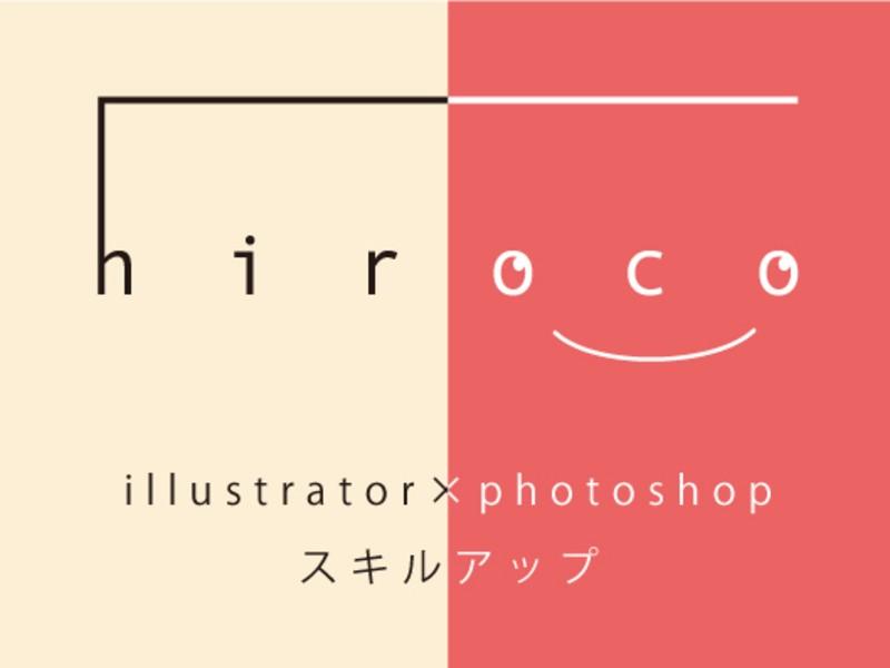 【2時間で出来る!マンツーマン】Illustrator基礎講座の画像