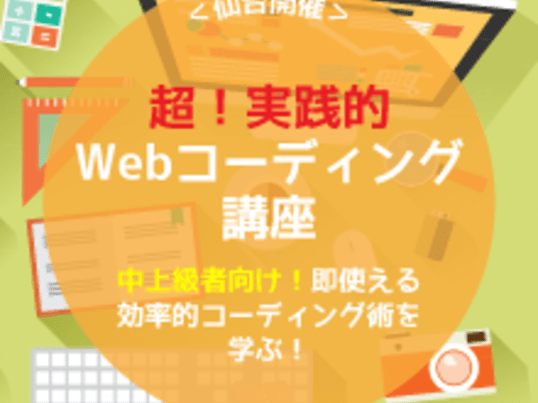 超実践的!Webコーディング講座 中上級者向け/Bootstrapの画像
