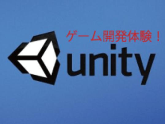 Unityゲーム開発体験 <全3回>の画像