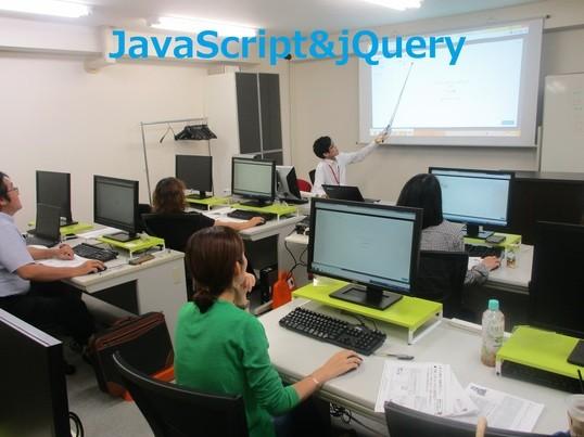 初心者向け1日JavaScript&jQuery入門講座の画像