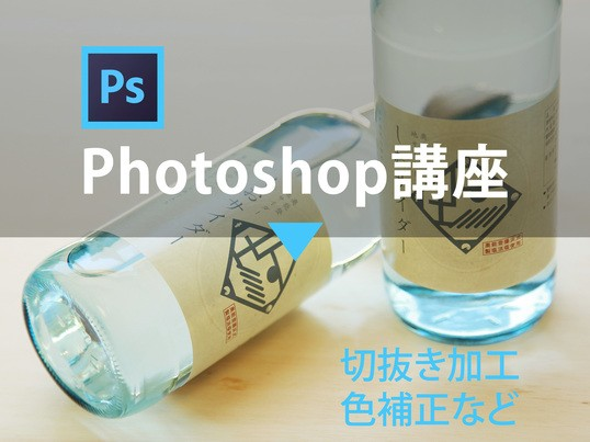 【Photoshop】切抜きや色補正ができるようになるレッスン♪の画像