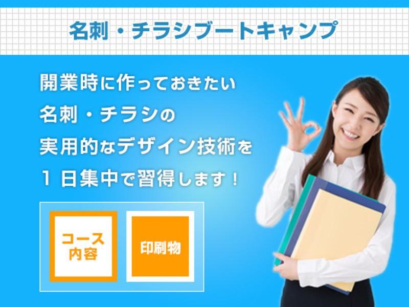 【1日集中講座】商売に必須!名刺&チラシデザインブートキャンプ☆の画像