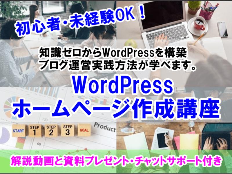 初心者マンツーマン・WordPressホームページ作成徹底サポートの画像
