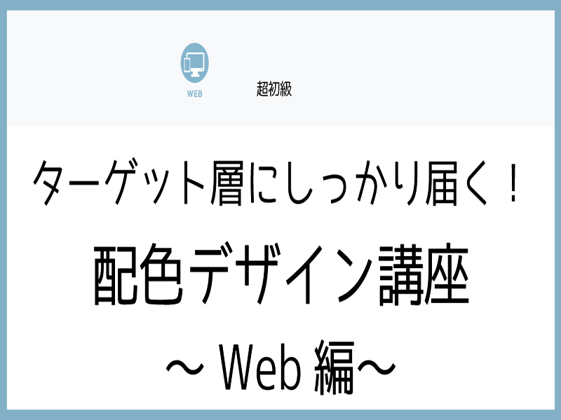 ターゲット層にしっかり届く!配色デザイン講座~Web編~の画像