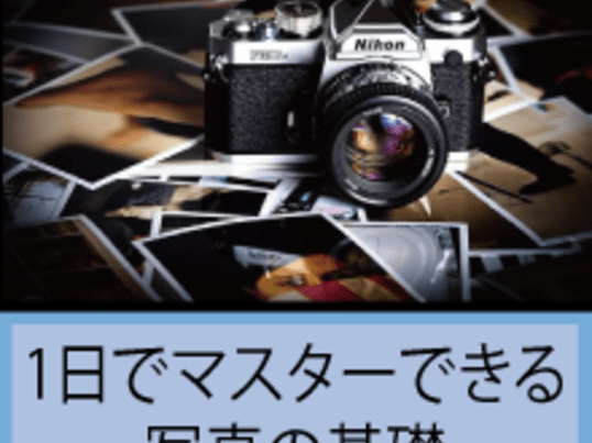 1日でマスターできる写真の基礎の画像