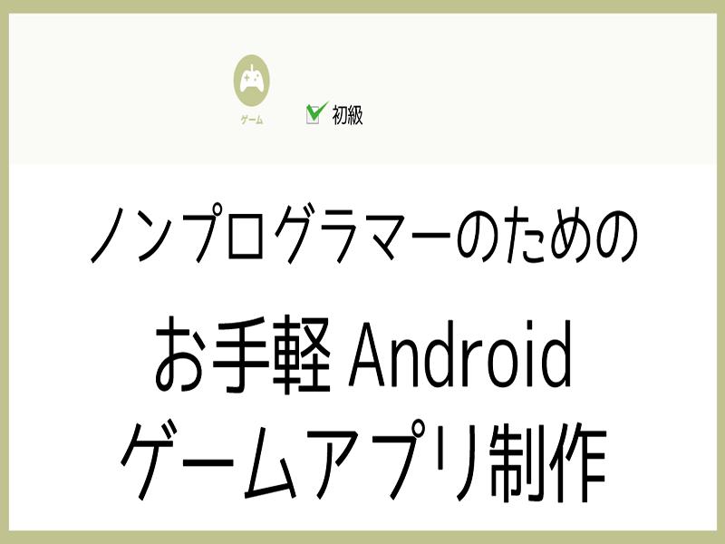 ノンプログラマーのための お手軽Android ゲームアプリ制作の画像