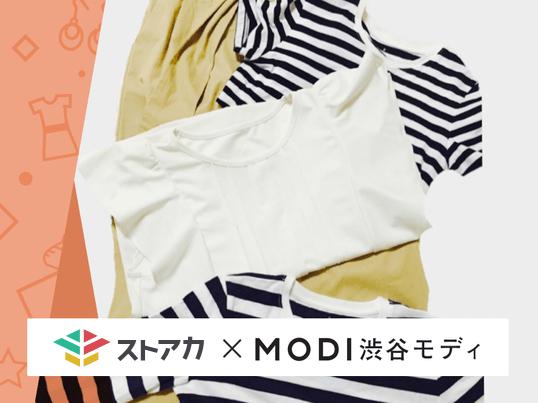 【渋谷モディ開催】簡易骨格診断「論理」×上品モテコーデ「提案」の画像