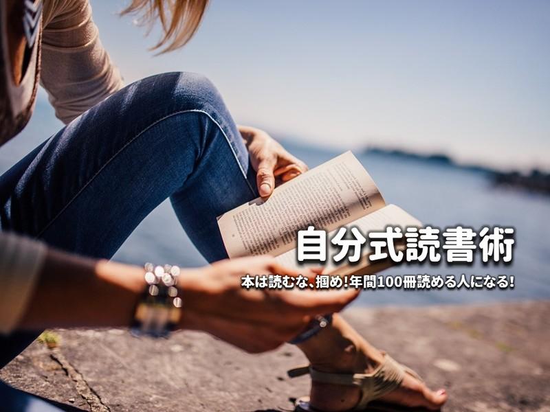 阪2:本は読むな、掴め!年百冊読む!お金も時間も節約!自分式読書術の画像