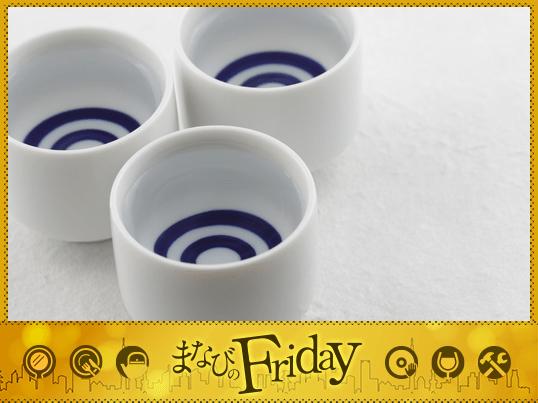 【プレミアムフライデー対象講座】日本酒を知って毎日の食を豊かにするの画像