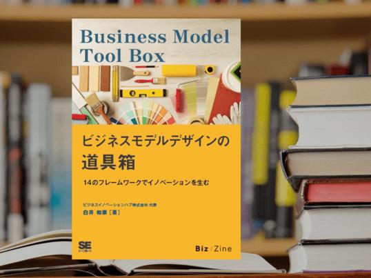 ビジネスモデルデザイン1日体験コース(基礎編Ⅱ)の画像