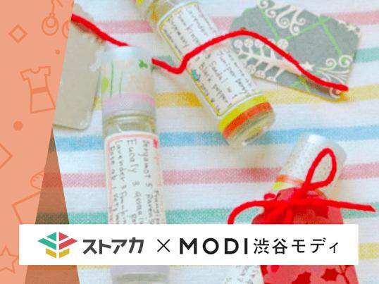 【渋谷モディ開催】世界に一つだけのmyフレグランスレッスンの画像