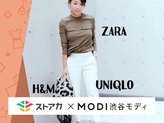 【渋谷モディ開催】ZARA.H&Mで新しいファッション新しい自分の画像