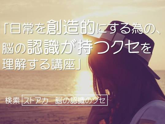 【大阪】日常を創造的にする為の、脳の認識が持つクセを理解する講座の画像