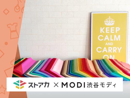 【渋谷モディ開催】簡単あか抜け♪ ファッションの似合わせカラー講座の画像