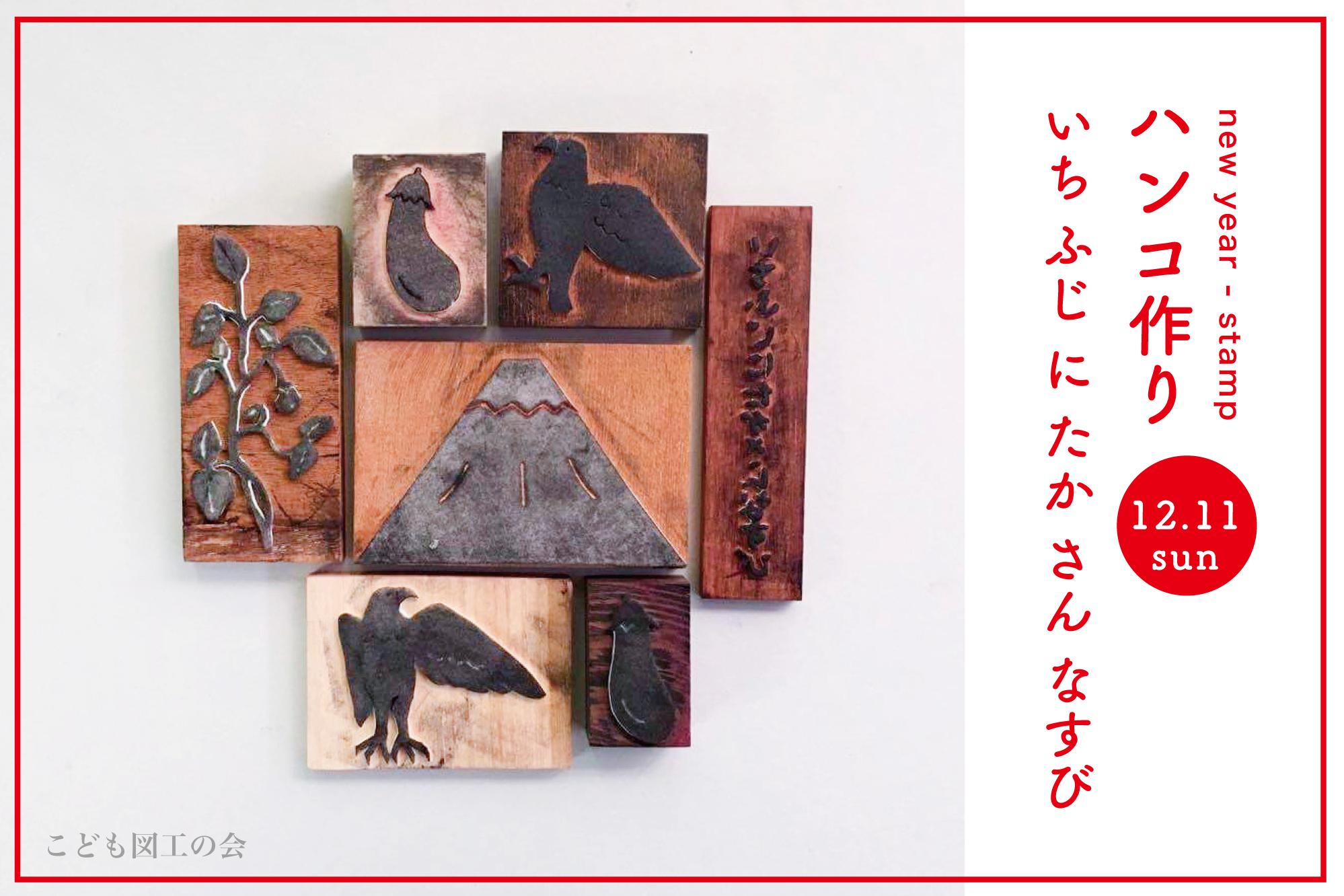 【初心者歓迎】子ども図工!年賀状にもペタペタ、ハンコ作り!