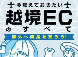 ゲスト追加!海外へ商品を売ろう!越境ECセミナー(入門編+物流編)