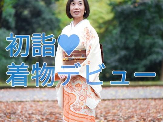 【期間限定】初詣着物デビューできる!着付けレッスン スパルタ90分の画像