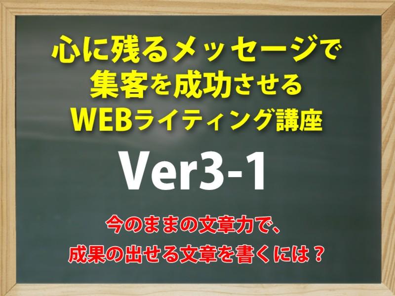 心に残るメッセージで集客を成功させるWEBライティングVer3−1の画像