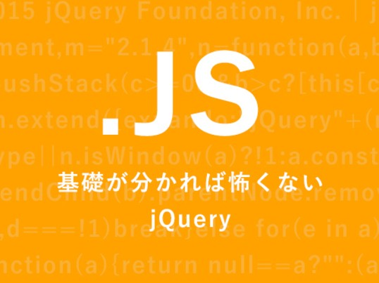 jQuery初級 | 基礎が分かれば怖くないjQueryの画像