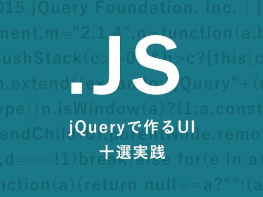 jQuery初級 | jQueryで作るUI十選実践の画像