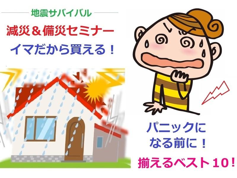 【減災・備災セミナー】イマすぐ揃えたい! 自宅避難を真剣に考える!の画像