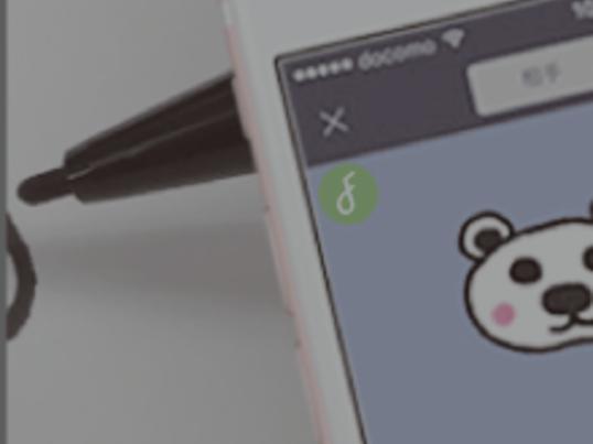 【金沢】iPhoneスタンプの作り方の画像