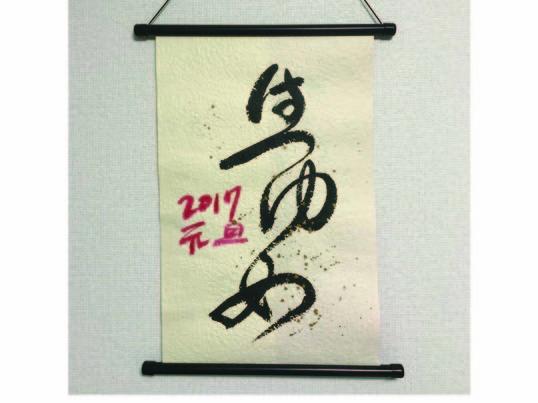 デザイン書道で彩る越前和紙のお正月タペストリーを作ろう!の画像