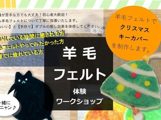 初心者大歓迎★子連れOK★羊毛フェルトモコモコクリスマスキーカバーの画像