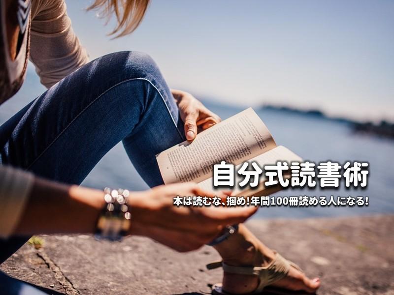 名2:本は読むな、掴め!年百冊読む!お金も時間も節約!自分式読書術の画像
