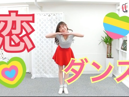 元劇団四季女優が教える『恋ダンス』の画像