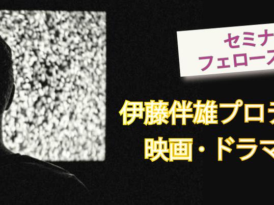 伊藤伴雄プロデューサーが語る映画・ドラマの企画の裏側の画像