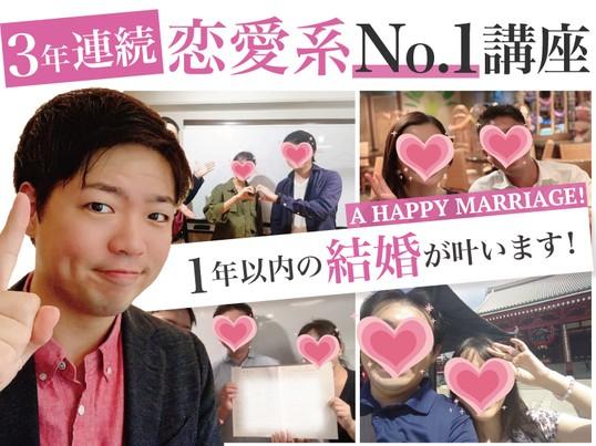❤️婚活の法則【婚活・恋愛・結婚】一生ものの恋愛心理学セミナー!の画像