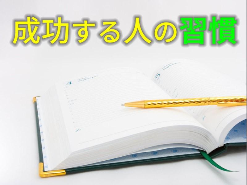 【横浜】苦労もやる気も要らない「成功する人の習慣」セミナーの画像