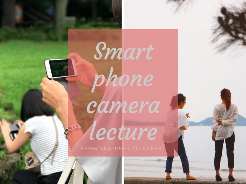 スマホカメラで撮影の基礎から加工、SNSアップまで解りやすく解説の画像