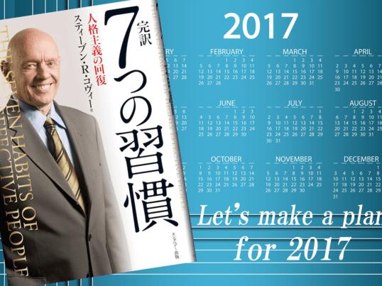 【公式】7つの習慣実践会≪年間計画≫~充実した1年に向けて~の画像