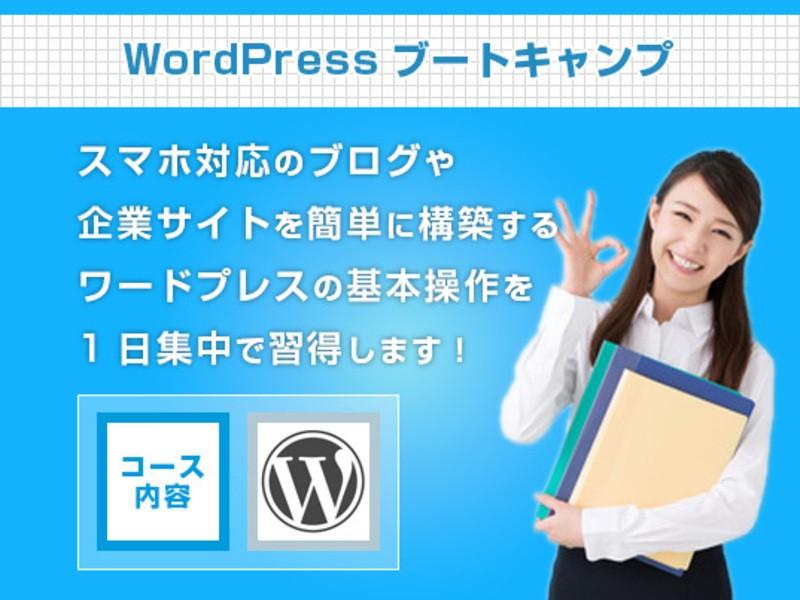 【オンライン講座】Wordpressワードプレス入門ブートキャンプの画像