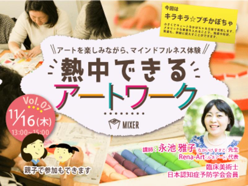 MIXER 熱中できるアートワークVol.7キラキラ☆プチかぼちゃの画像