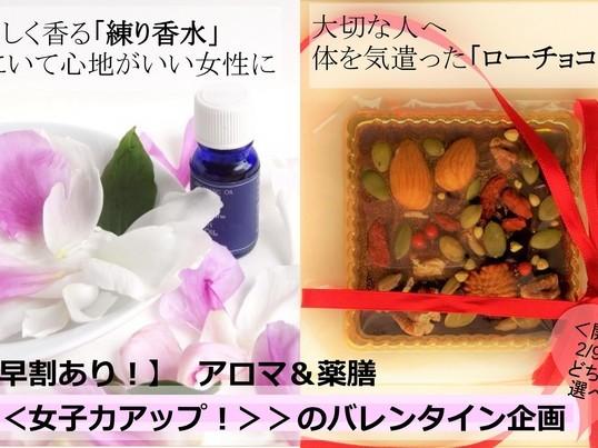 「無添加アロマの練り香水」と「薬膳ローチョコ」で女子力アップ!の画像
