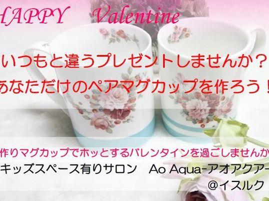 ★子連れ大歓迎★あなただけのペアマグカップでホッとするバレンタインの画像