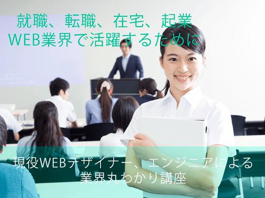 必見! WEBデザイン、プログラミングを始める方のための勉強会の画像