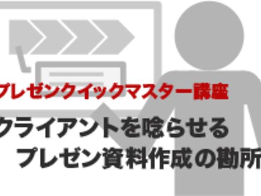 プレゼンクイックマスター:お客様を唸らせるプレゼン資料作成の勘所の画像