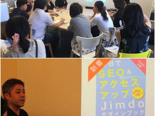 Jimdoで作る小規模事業者向けホームページ作成基本講座の画像