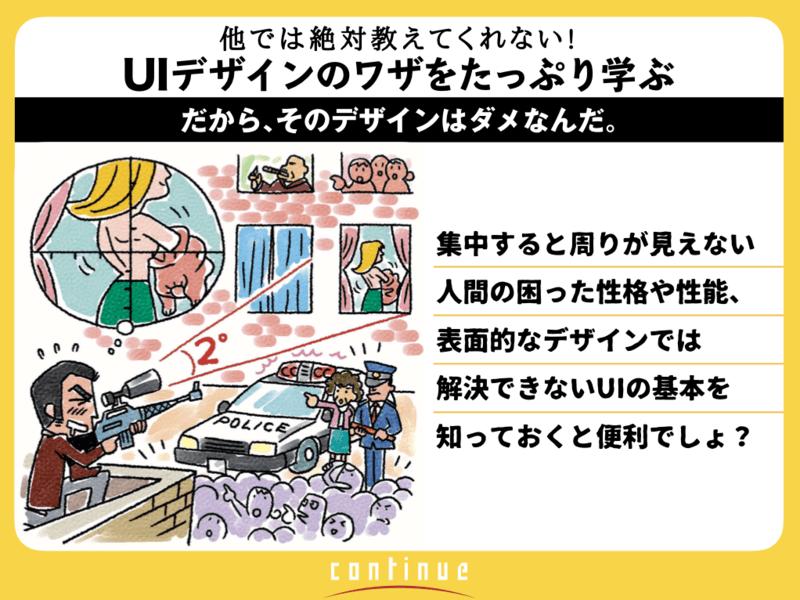 大阪2:UIデザインの常識を改める「認知学から学ぶUIの基本」の画像
