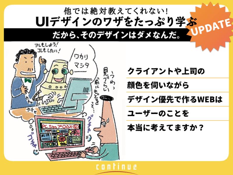 大阪3:ユーザーの視点に寄り添う〜わかりやすいUIデザインのツボの画像
